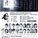 三浦綾子原作「母」公演のお知らせ