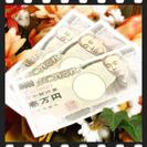 ★今なら現金三万円のキャッシュバック★