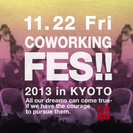 COWORKING FES 2013 in KYOTO