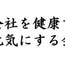 【無料】会社を健康で元気にする会 ...