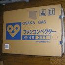 大阪ガスのファンコンベクター