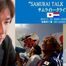 SAMURAI TALK LIVE(サムライ生トークライブ豪華ゲ...