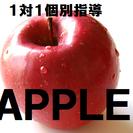 1対1個別指導APPLE 慶応義塾から徒歩5分 白金高輪駅から徒歩...