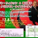 アンドレ・ウィルソン & 新川麻子 「クリスマス・ライブパーティー」