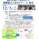 【JICA】2013年12月7日(土) 国際協力人材セミナー in 東北(仙台)の画像