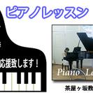 ピアノを楽しみませんか!生徒募集中!