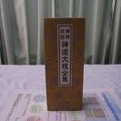 神道の祝詞集