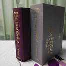 古神道の書物です!
