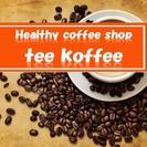 【在宅OK】誰でも簡単コーヒービジネス♪さぁ、新しいことにチャレン...