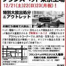 【オススメ】 ★12/21(土)22(日)23日(月祝)!!【国内...