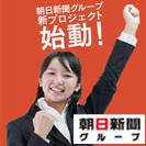 朝日新聞グループだからこその将来性と安定感が魅力