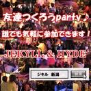 新潟で友達つくろうparty!開催!毎月開催中!