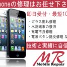 iPhoneの修理はお任せください