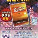 徳島「地球人は科学的に創造された」講演会開催!