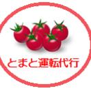 福岡 とまと運転代行 (求人情報)