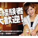 ホール・キッチンアルバイト急募!!!!!!!!!!