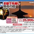 京都で年越し除夜の鐘
