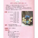 石鹸粘土教室 toitoitoi-kyoto