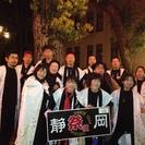 静岡夜桜乱舞、清水みなとかっぽれ踊り仲間募集!!