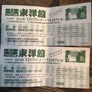 浅草 東洋館 お笑いコント チケット2枚セット
