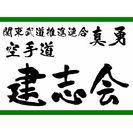 空手道 建志会 三郷 - 三郷市