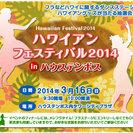 ハワイアンフェスティバル 2014 in ハウステンボス