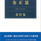 新刊本 『金正恩著作集』 2014年1月8日発行