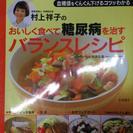 2冊 村上祥子のおいしく食べて糖尿病を治すバランスレシピ …