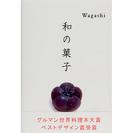 絶版:「和の菓子」(高岡 一弥・編/高橋 睦郎・著)新品 一冊のみ