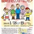 住まいの相談イベント「宮城・仙台復興 住宅リフォームフェア」開催!!の画像
