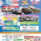 ★2014年2月15日(土)16日(日)★春の東京ベッドフェア