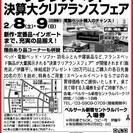 ★2月8日(土)9日(日)フランスベッド『ベッド&ソファ決算クリア...