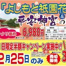 大笑い「よしもと祇園花月」&平安神宮の梅林 堺東&梅田出発