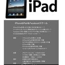 iPad&iPhoneレッスン
