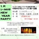 1/28(火)シカの日@宝塚 中南米のモレソースで食べる鹿