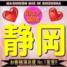 第5回 街コンMix in静岡 - 【女性参加費2000円♪】バレ...