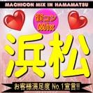 第6回 街コンMix in浜松 - 【女性参加費2000円♪】バレ...