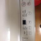 無印良品  4.5kg  全自動洗濯機 - 新潟市