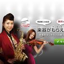 楽器がもらえる音楽教室、EYS音楽教室が梅田にオープン!