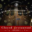 Closed Restaurant  大富豪会員選抜ゲーム