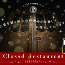 Closed Restaurant~大富豪会員選抜ゲーム~(大人の...