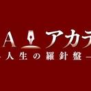 【東京 虎ノ門】アベノミクスの波に乗り遅れない為の、資産を作って...