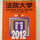 法政大学 2012年3カ年