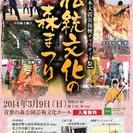 東日本大震災復興チャリティー祭「第3回伝統文化の森まつり」