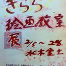 <福山市> 『きらら絵画教室展』 <明王台>