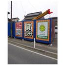 【レンタル収納スペース】ニコニコ収納庫 東松島市東矢本店