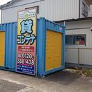 【レンタル収納スペース】ニコニコ収納庫 仙台 東仙台