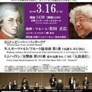 京都フィルハーモニー室内合奏団定期公演 古典派への道程