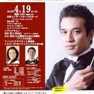 京都フィルハーモニー室内合奏団 第193回定期公演