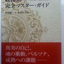 【名古屋】伊泉龍一先生の「数秘術完全マスター」